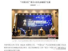"""小米投120亿落户光谷南 或将藏龙岛打造为中国""""智谷"""""""