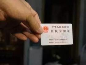 公安部放大招:身份证将迎大变革 关乎每个人 再忙也要看下