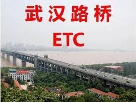 2018年 1 月 1 日零时起,武汉停止征收ETC通行费