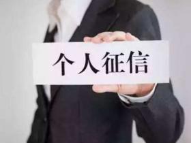武汉征信查询点扩大到13个 自助打印个人报告仅90秒