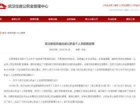 重磅:2018武汉公积金新政实施 首套房贷款最高70万二套房50万