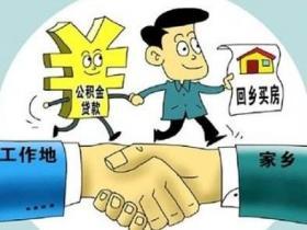 异地贷款购房可否提取武汉公积金还贷?官方:符合条件即可办理提取手续