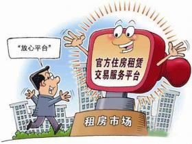 武汉住房租赁交易服务平台全面启用