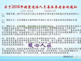 2018年山西省退休养老金怎样调整呢?