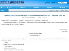 武汉刚需优先选房流程落地 选房成功率提至60%以上