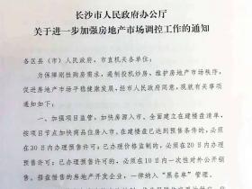 长沙6.25房产调控新政解读:限购、限售、限贷 遏止落户炒房