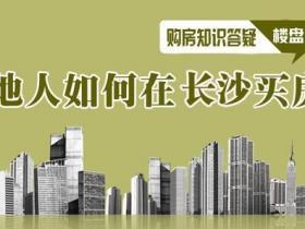 2018年长沙购房资格(6.25新政后)