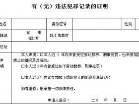 湖北省出具有(无)违法犯罪记录证明的申办