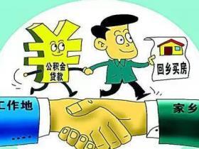 2018武汉公积金异地贷款最新政策