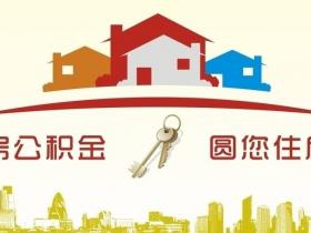 2018年7月1日起黄冈市住房公积金缴交基数上限调至1766元