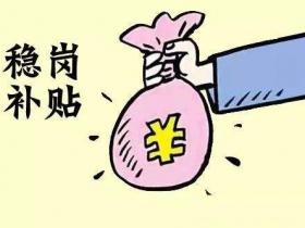 武汉市稳定岗位补贴申报指南