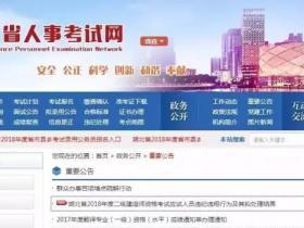 网曝湖北二建考试作弊风波 1000多考生考试成绩被取消!