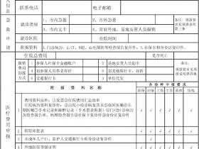 武汉市社会保障医疗费用申报表