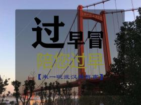 【陪您过早】武汉三环线南段即日起施工3个月;武汉人可以坐地铁到鄂州啦!
