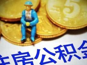 详解武汉商业贷款转公积金贷款需要提供的资料及办理流程