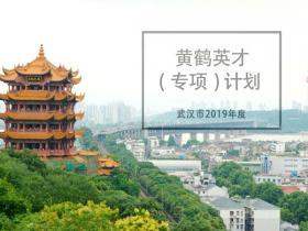 """2019年度""""武汉黄鹤英才""""申报工作启动 申报时间截至8月31日"""