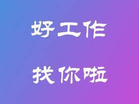 诚招生产普工(30-150人) 月薪3500-4800
