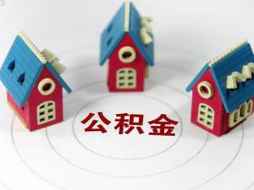 武汉公积金又出利好消息, 两类人买首套房最高可贷84万