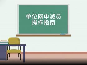 【教程】单位网申减员操作指南